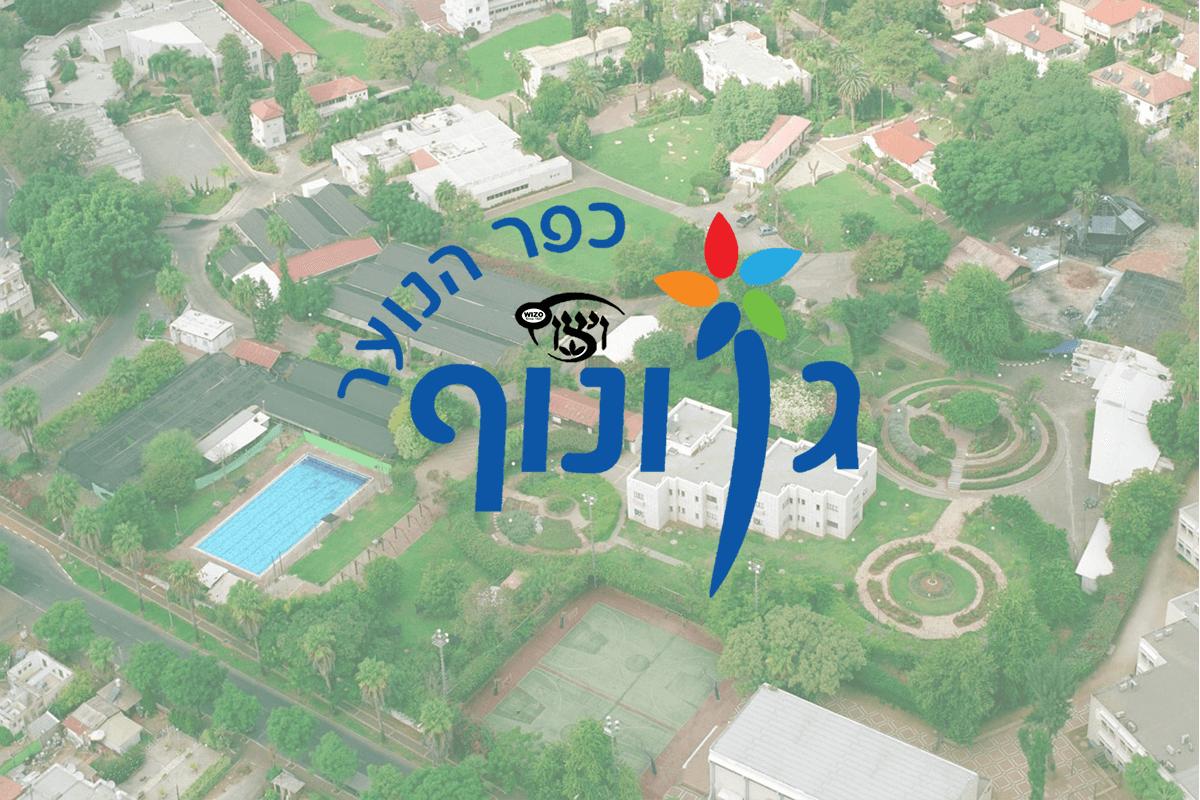 כפר הנוער גן ונוף