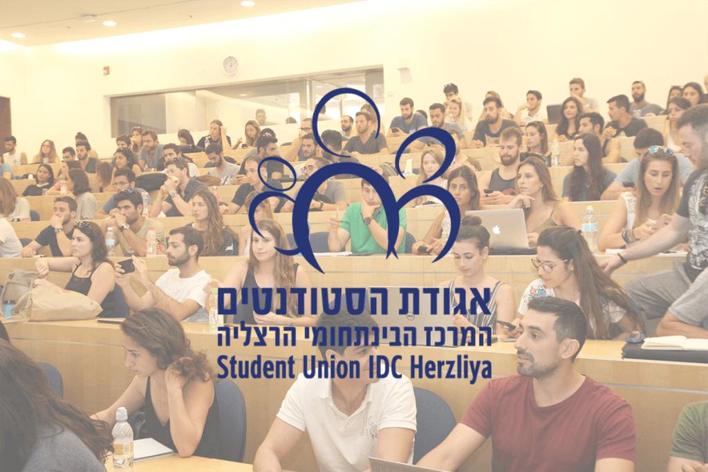 אגודת הסטודנטים - המרכז הבינתחומי הרצליה