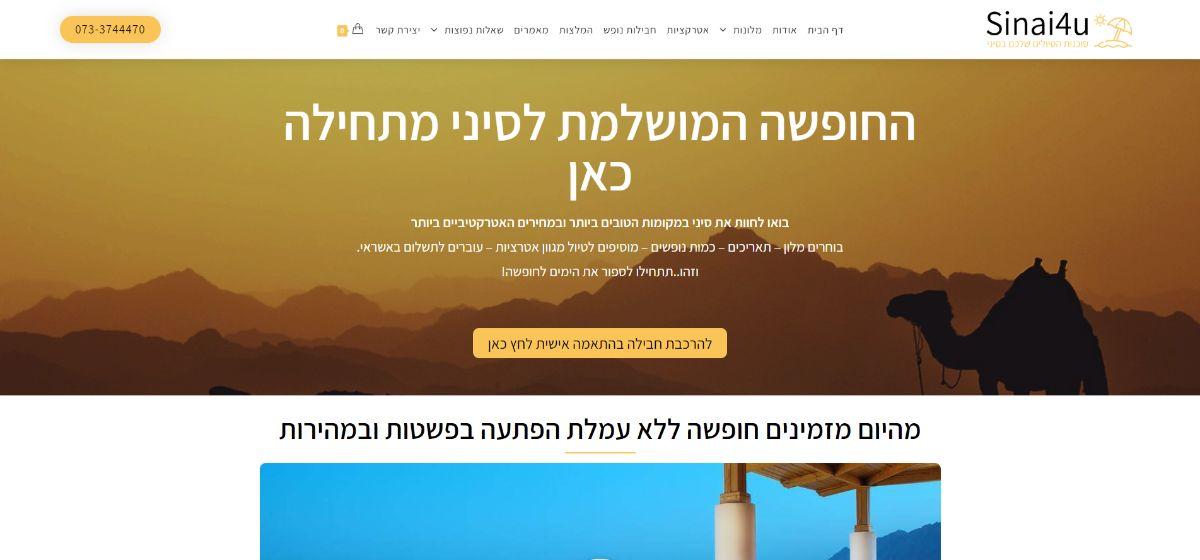 אתר הזמנות Sinai4u