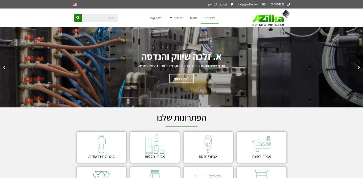 אתר תדמית - א. זלכה שיווק והנדסה