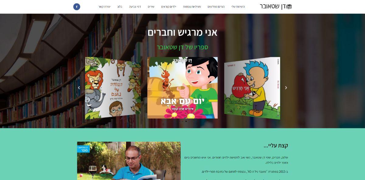אתר - ספריו של דן שטאובר