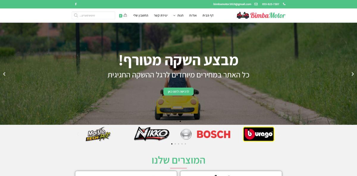 אתר מכירות - Bimba Motor