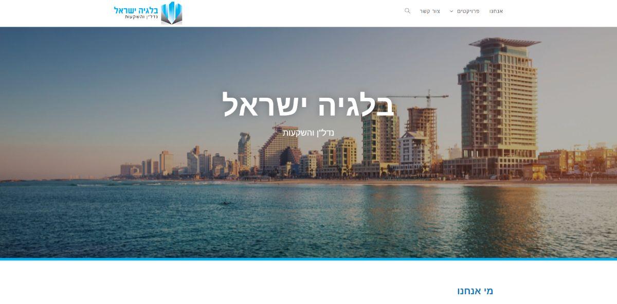 """אתר בלגיה ישראל - נדל""""ן והשקעות"""