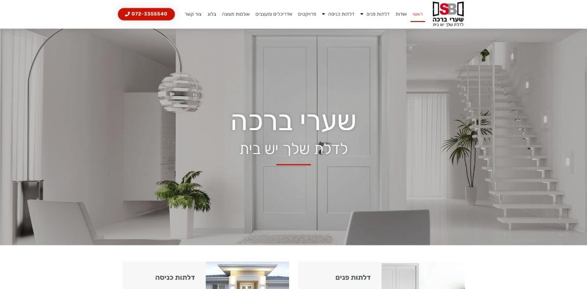 אתר תדמית - דלתות שערי ברכה