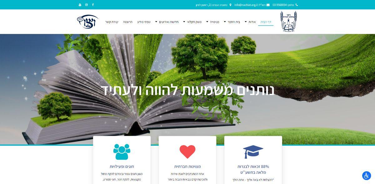 אתר - ויצו נחלת יהודה