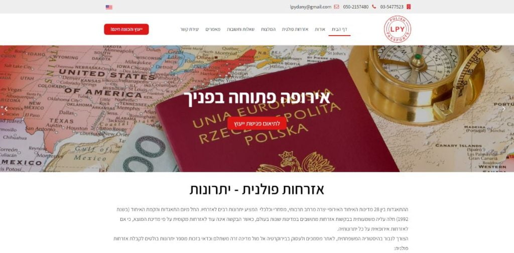 אתר תדמית - LPY אזרחות פולנית