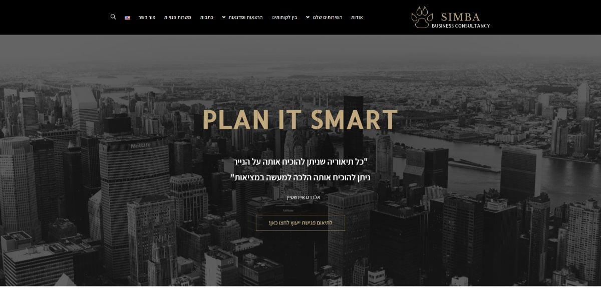 אתר סימבה ייעוץ עסקי